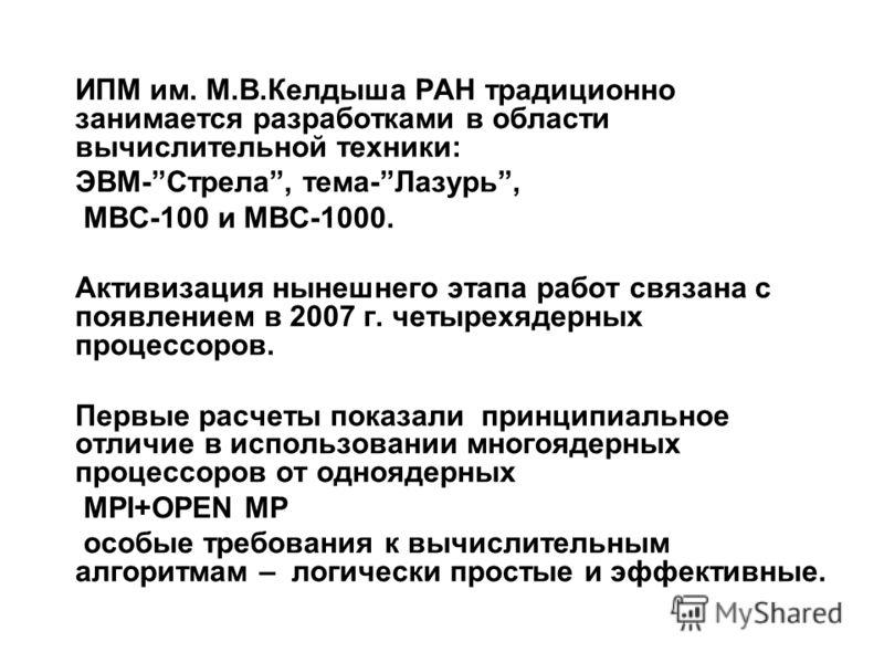ИПМ им. М.В.Келдыша РАН традиционно занимается разработками в области вычислительной техники: ЭВМ-Стрела, тема-Лазурь, МВС-100 и МВС-1000. Активизация нынешнего этапа работ связана с появлением в 2007 г. четырехядерных процессоров. Первые расчеты пок