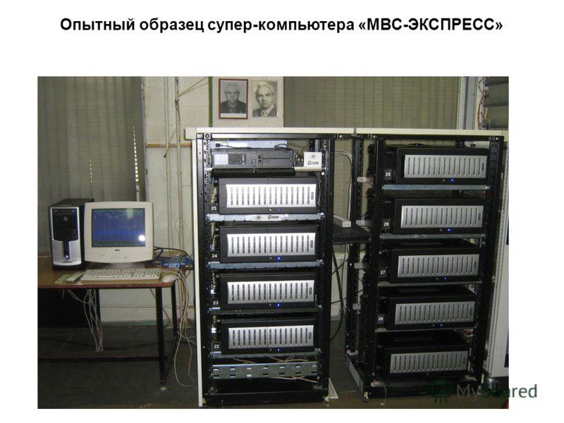 Опытный образец супер-компьютера «МВС-ЭКСПРЕСС»