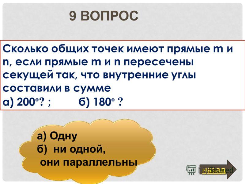 8 ВОПРОС b a B C Найти: ВАС А 1 2 3 4 а ll b, ВC- биссектриса ВСА = 52°