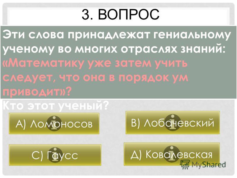 2. ВОПРОС В наши дни эту книгу называют книгой энциклопедического характера по различным отраслям математики и естествознания. A)«Арифметика»«Арифметика» Магницкого В) «Арифметика» Никольского С) «Геометрия» Атанасяна Д) «Алгебра» Колмогорова