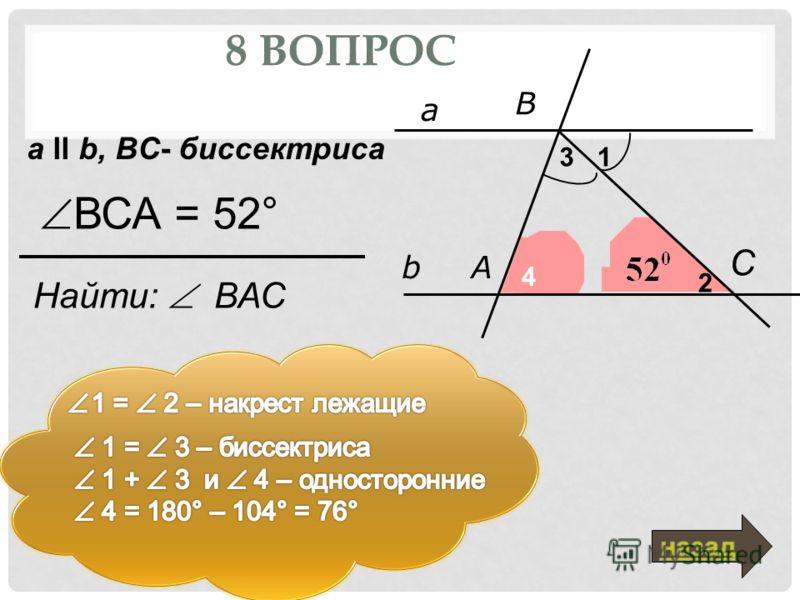 7 ВОПРОС 1) 1) В треугольнике АВС биссектриса, проведённая из вершины А, не совпадает с высотой, проведённой из той же вершины. Может ли треугольник оказаться а)равнобедренным? б) равносторонним? 2) 2) Прямая а параллельна стороне треугольника АВС. М