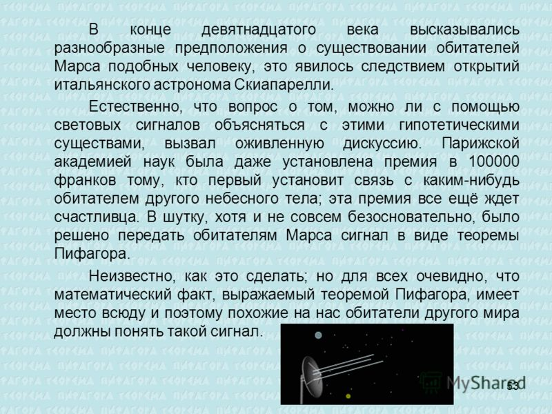 В конце девятнадцатого века высказывались разнообразные предположения о существовании обитателей Марса подобных человеку, это явилось следствием открытий итальянского астронома Скиапарелли. Естественно, что вопрос о том, можно ли с помощью световых с