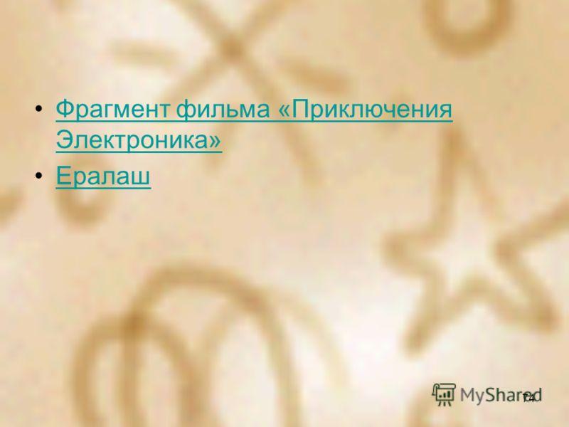 Фрагмент фильма «Приключения Электроника» Ералаш 74
