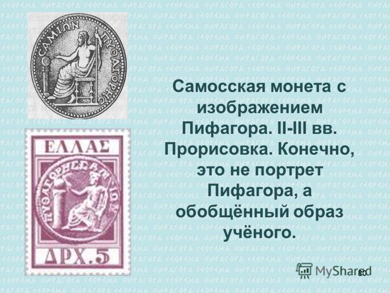 Самосская монета с изображением Пифагора. II-III вв. Прорисовка. Конечно, это не портрет Пифагора, а обобщённый образ учёного. 80