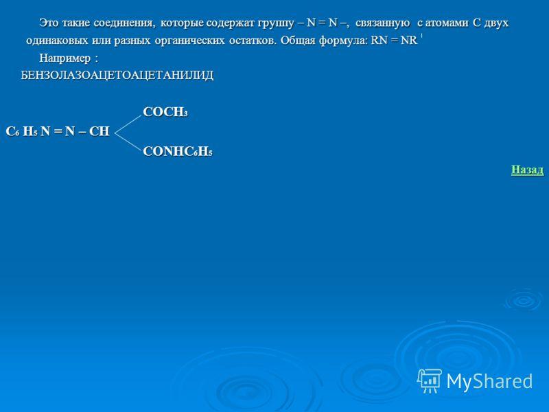 Это такие соединения, которые содержат группу – N = N –, связанную с атомами С двух одинаковых или разных органических остатков. Общая формула: RN = NR Это такие соединения, которые содержат группу – N = N –, связанную с атомами С двух одинаковых или