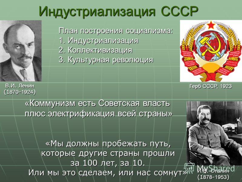 В. И. Ленин (1 870 - 1924 ) Индустриализация СССР И. В. Сталин (1 878 - 1953 ) План построения социализма: 1.Индустриализация 2.Коллективизация 3.Культурная революция «Коммунизм есть Советская власть плюс электрификация всей страны» «Мы должны пробеж