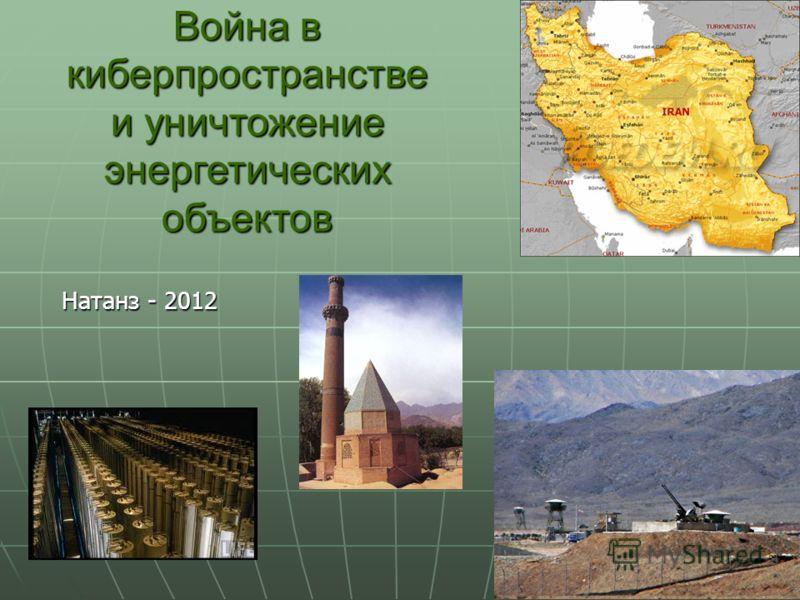 Война в киберпространстве и уничтожение энергетических объектов Натанз - 2012