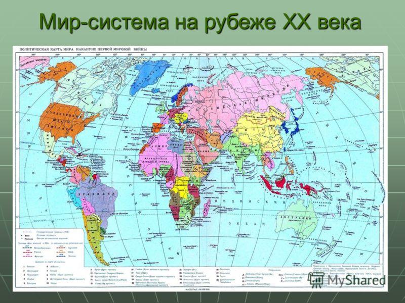 Мир-система на рубеже XX века