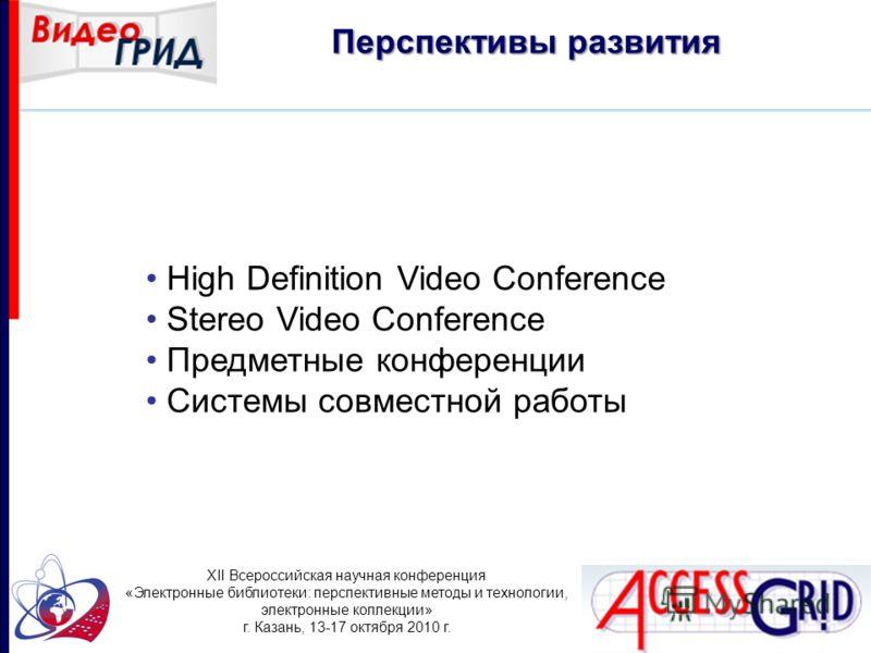 Перспективы развития High Definition Video Conference Stereo Video Conference Предметные конференции Системы совместной работы XII Всероссийская научная конференция «Электронные библиотеки: перспективные методы и технологии, электронные коллекции» г.