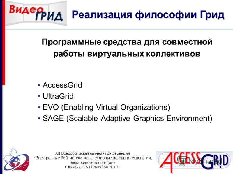 Программные средства для совместной работы виртуальных коллективов AccessGrid UltraGrid EVO (Enabling Virtual Organizations) SAGE (Scalable Adaptive Graphics Environment) Реализация философии Грид XII Всероссийская научная конференция «Электронные би