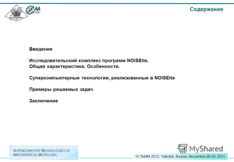 3 SCTeMM 2012, Yakutsk, Russia, November 28-30, 2011 Введение Исследовательский комплекс программ NOISEtte. Общая характеристика. Особенности. Суперкомпьютерные технологии, реализованные в NOISEtte Примеры решаемых задач Заключение Содержание