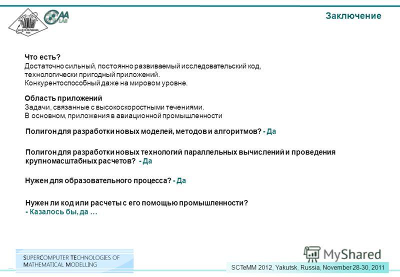 32 SCTeMM 2012, Yakutsk, Russia, November 28-30, 2011 Что есть? Достаточно сильный, постоянно развиваемый исследовательский код, технологически пригодный приложений. Конкурентоспособный даже на мировом уровне. Заключение Область приложений Задачи, св