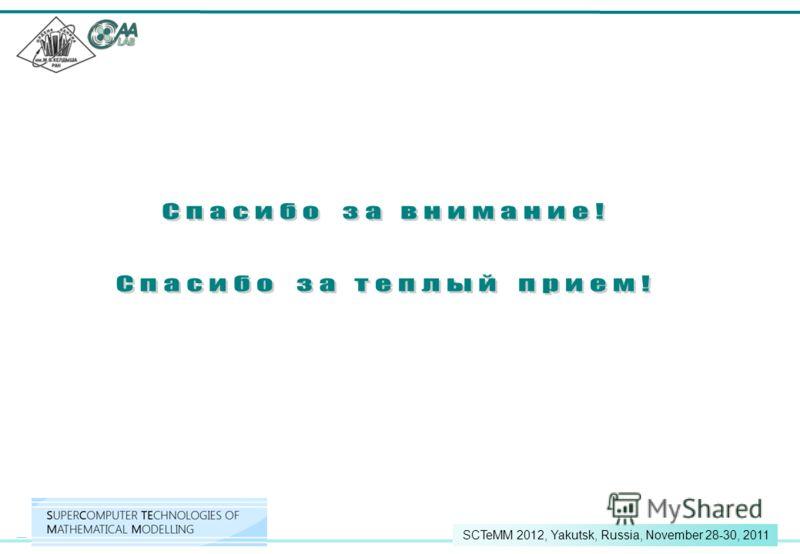 33 SCTeMM 2012, Yakutsk, Russia, November 28-30, 2011