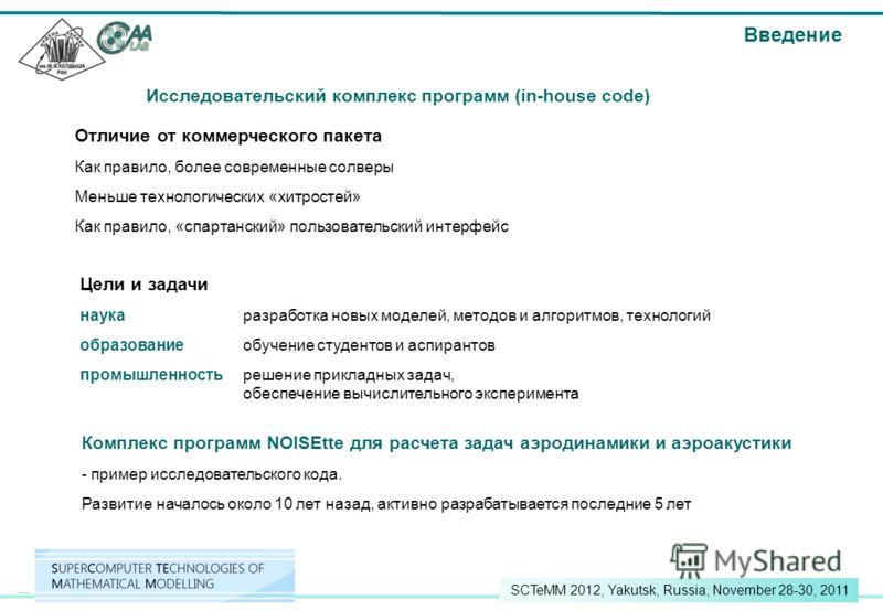 4 SCTeMM 2012, Yakutsk, Russia, November 28-30, 2011 Цели и задачи наука разработка новых моделей, методов и алгоритмов, технологий образованиеобучение студентов и аспирантов промышленностьрешение прикладных задач, обеспечение вычислительного экспери