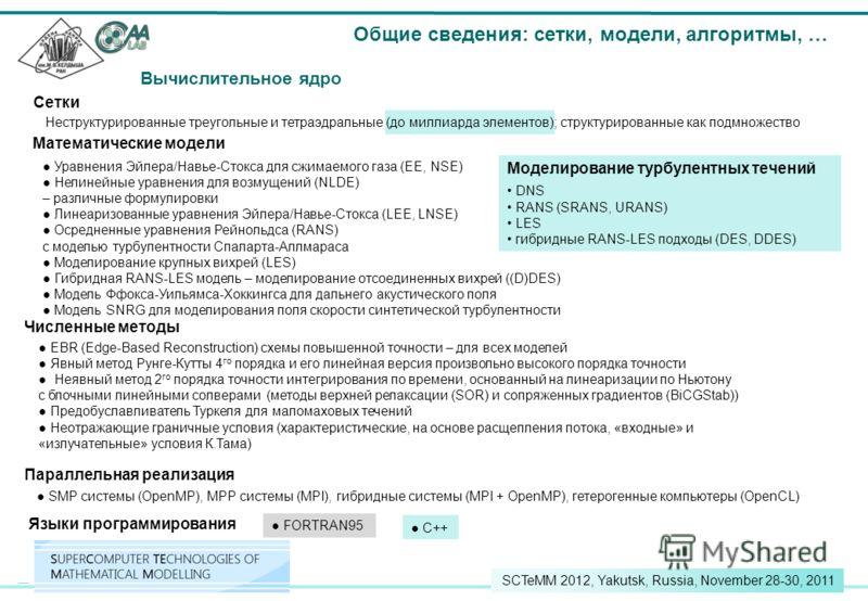 6 SCTeMM 2012, Yakutsk, Russia, November 28-30, 2011 Математические модели Численные методы Параллельная реализация SMP системы (OpenMP), MPP системы (MPI), гибридные системы (MPI + OpenMP), гетерогенные компьютеры (OpenCL) EBR (Edge-Based Reconstruc