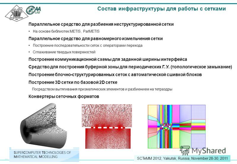 7 SCTeMM 2012, Yakutsk, Russia, November 28-30, 2011 Состав инфраструктуры для работы с сетками Параллельное средство для разбиения неструктурированной сетки На основе библиотек METIS, ParMETIS Параллельное средство для равномерного измельчения сетки