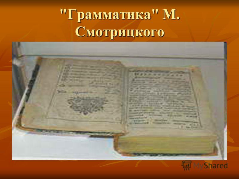 Грамматика М. Смотрицкого