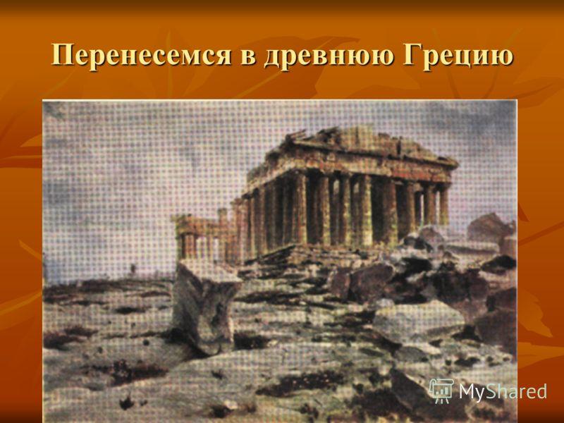 Перенесемся в древнюю Грецию