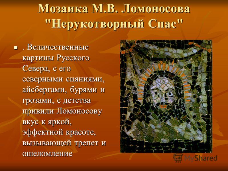 Мозаика М.В. Ломоносова