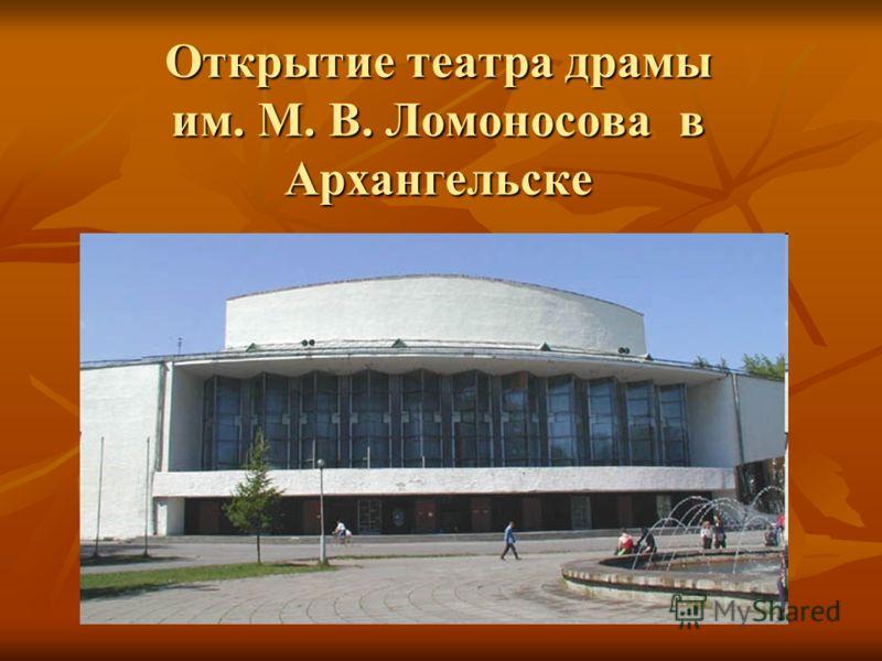 Открытие театра драмы им. М. В. Ломоносова в Архангельске