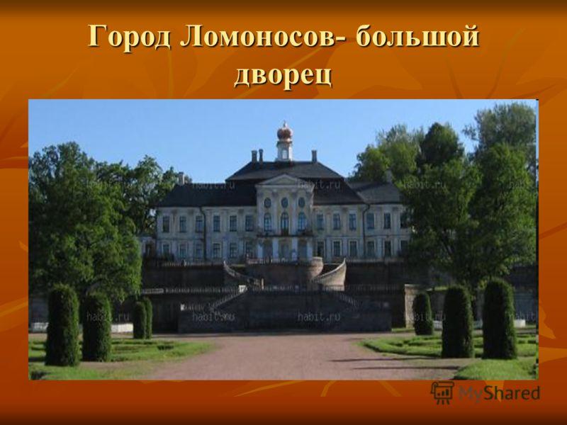 Город Ломоносов- большой дворец
