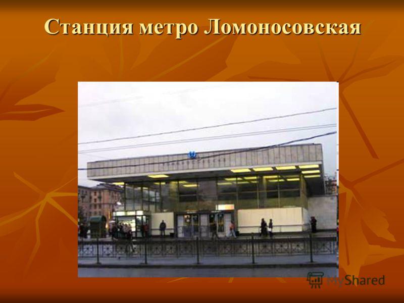 Станция метро Ломоносовская