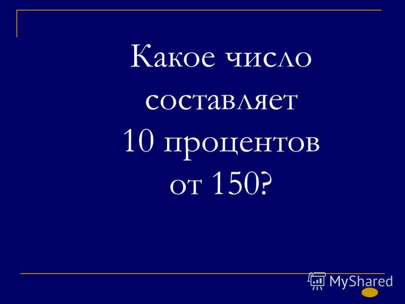 Какое число составляет 10 процентов от 150?