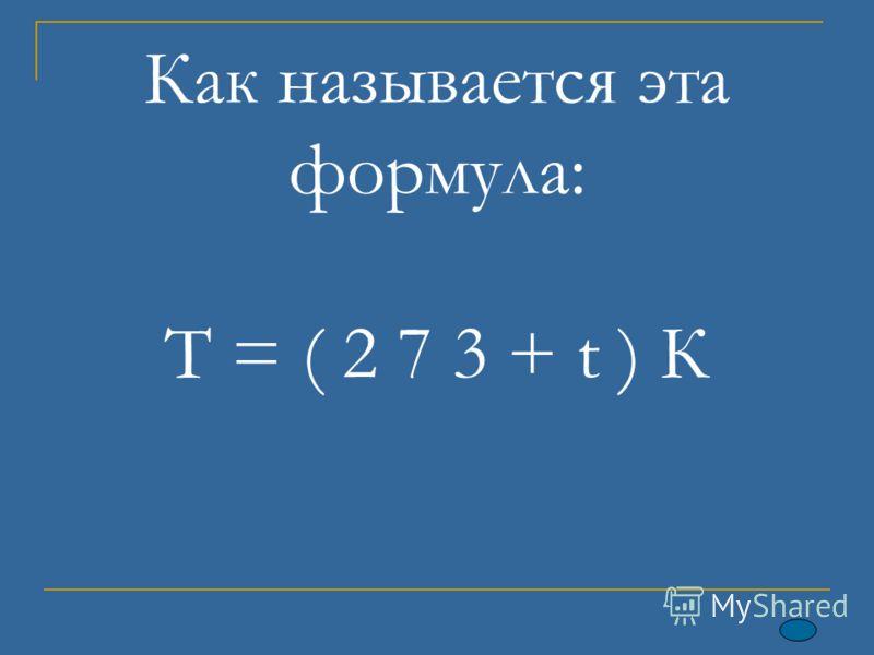 Как называется эта формула: T = ( 2 7 3 + t ) К