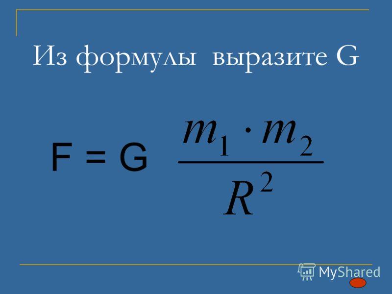 Из формулы выразите G F = G