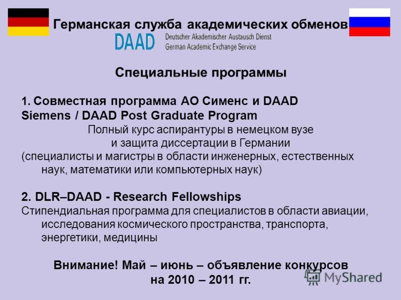 Германская служба академических обменов Специальные программы 1. Совместная программа АО Сименс и DAAD Siemens / DAAD Post Graduate Program Полный курс аспирантуры в немецком вузе и защита диссертации в Германии (специалисты и магистры в области инже