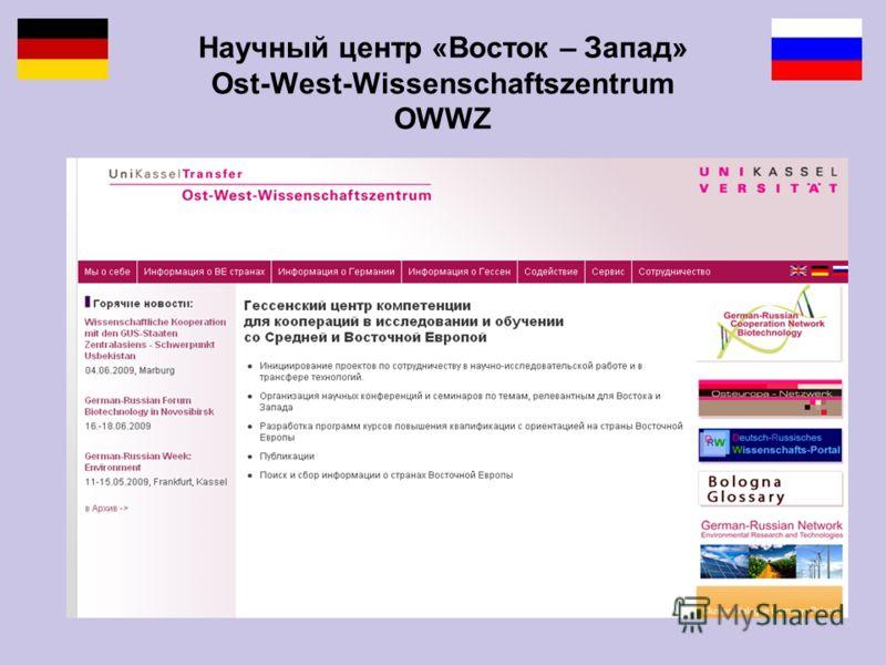 Научный центр «Восток – Запад» Ost-West-Wissenschaftszentrum OWWZ