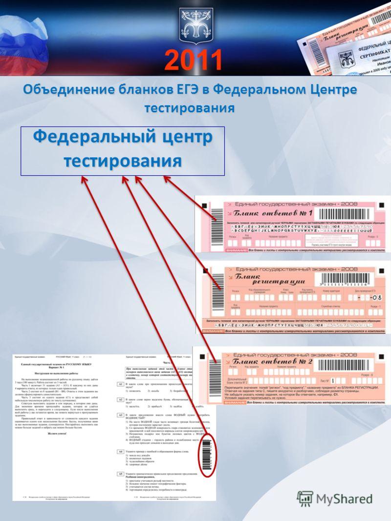 Объединение бланков ЕГЭ в Федеральном Центре тестирования Федеральный центр тестирования 2011