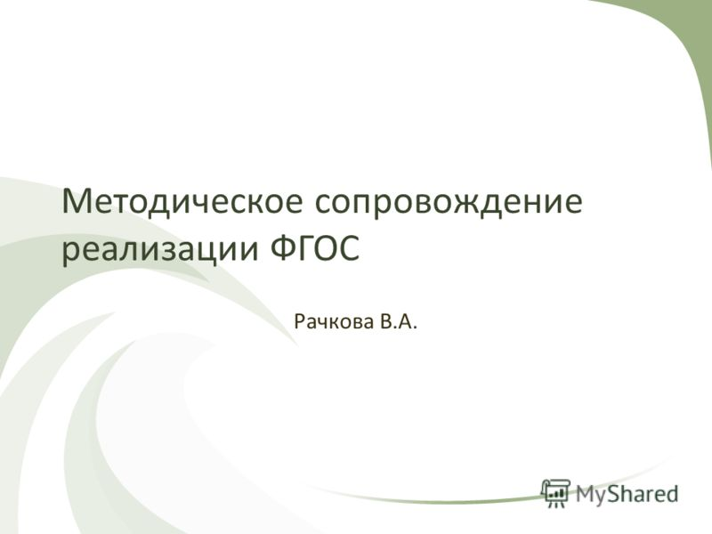 Методическое сопровождение реализации ФГОС Рачкова В.А.
