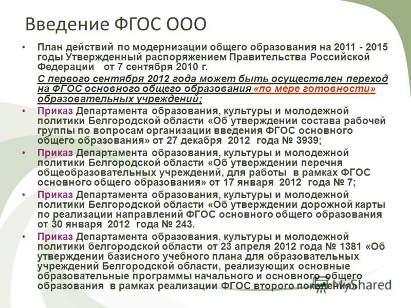 Введение ФГОС ООО План действий по модернизации общего образования на 2011 - 2015 годы Утвержденный распоряжением Правительства Российской Федерации от 7 сентября 2010 г. С первого сентября 2012 года может быть осуществлен переход на ФГОС основного о