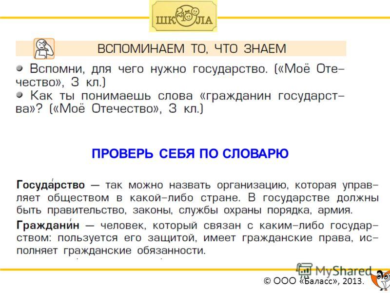 ПРОВЕРЬ СЕБЯ ПО СЛОВАРЮ © ООО « Баласс », 2013.