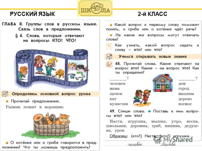 РУССКИЙ ЯЗЫК2-й КЛАСС