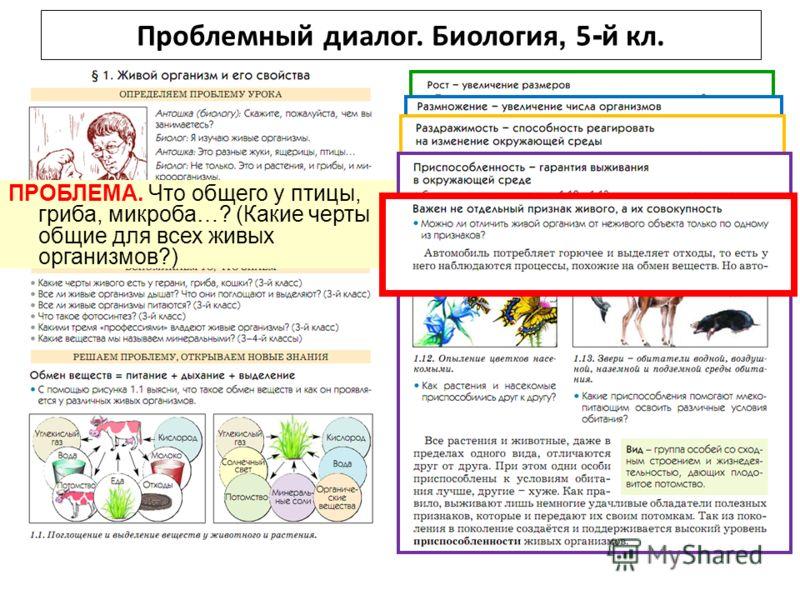 Проблемный диалог. Биология, 5 - й кл. ПРОБЛЕМА. Что общего у птицы, гриба, микроба…? (Какие черты общие для всех живых организмов?)