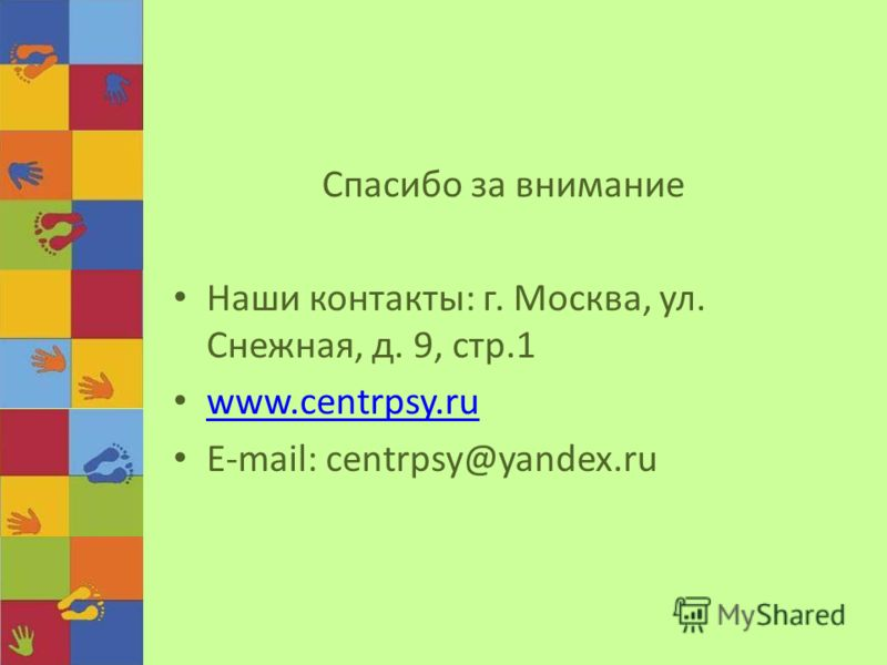 Спасибо за внимание Наши контакты: г. Москва, ул. Снежная, д. 9, стр.1 www.centrpsy.ru E-mail: centrpsy@yandex.ru