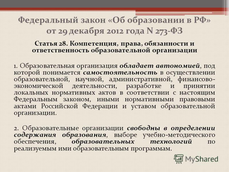 Федеральный закон «Об образовании в РФ» от 29 декабря 2012 года N 273-ФЗ Статья 28. Компетенция, права, обязанности и ответственность образовательной организации 1. Образовательная организация обладает автономией, под которой понимается самостоятельн
