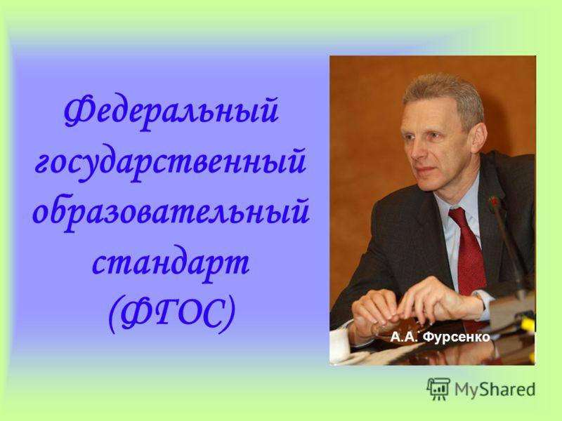 Федеральный государственный образовательный стандарт (ФГОС) А.А. Фурсенко