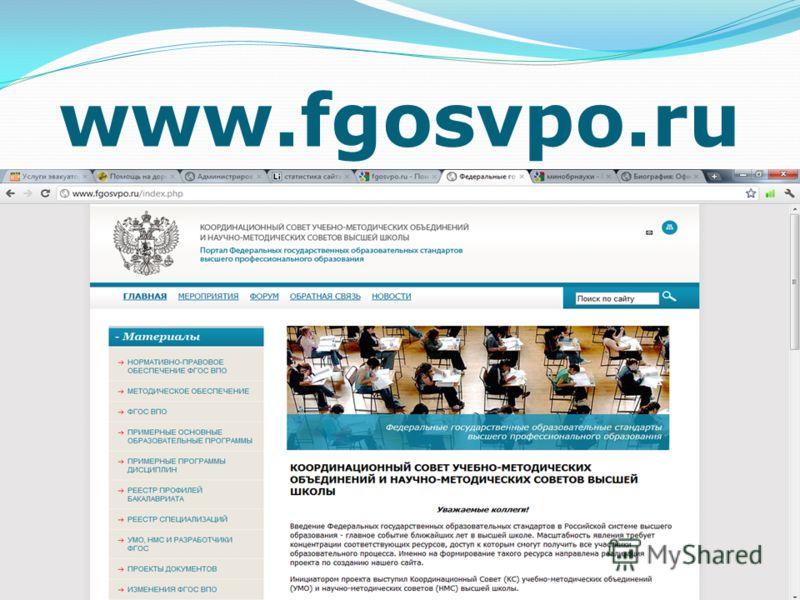 www.fgosvpo.ru 9