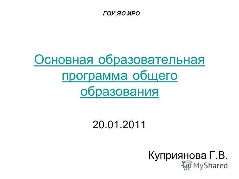 Основная образовательная программа общего образования 20.01.2011 Куприянова Г.В. ГОУ ЯО ИРО