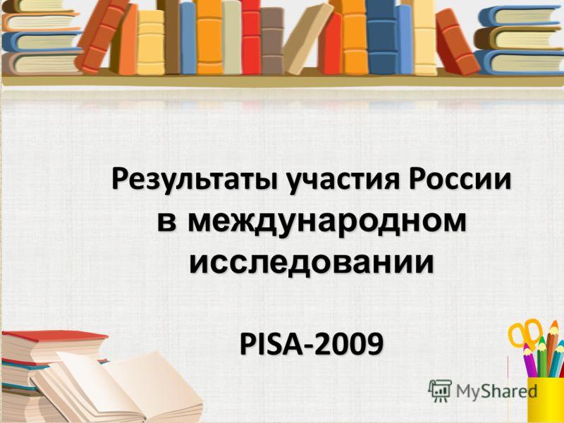 Результаты участия России в международном исследовании PISA-2009