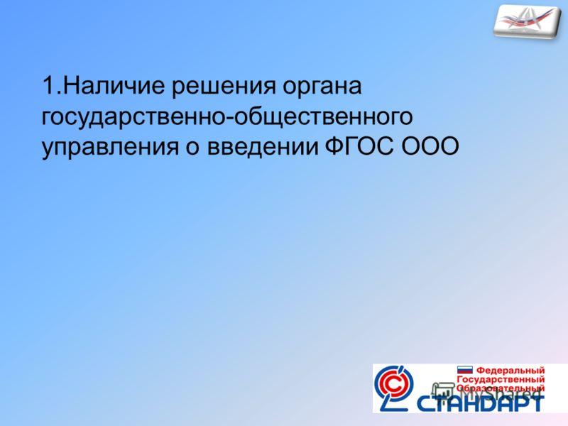 1.Наличие решения органа государственно-общественного управления о введении ФГОС ООО