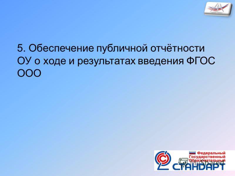 5. Обеспечение публичной отчётности ОУ о ходе и результатах введения ФГОС ООО