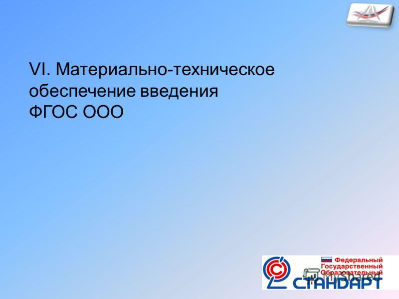 VI. Материально-техническое обеспечение введения ФГОС ООО