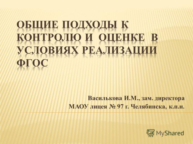 Василькова И.М., зам. директора МАОУ лицея 97 г. Челябинска, к.п.н.