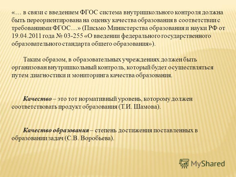 «… в связи с введением ФГОС система внутришкольного контроля должна быть переориентирована на оценку качества образования в соответствии с требованиями ФГОС…» (Письмо Министерства образования и науки РФ от 19.04.2011 года 03-255 «О введении федеральн