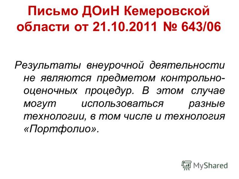 Письмо ДОиН Кемеровской области от 21.10.2011 643/06 Результаты внеурочной деятельности не являются предметом контрольно- оценочных процедур. В этом случае могут использоваться разные технологии, в том числе и технология «Портфолио».