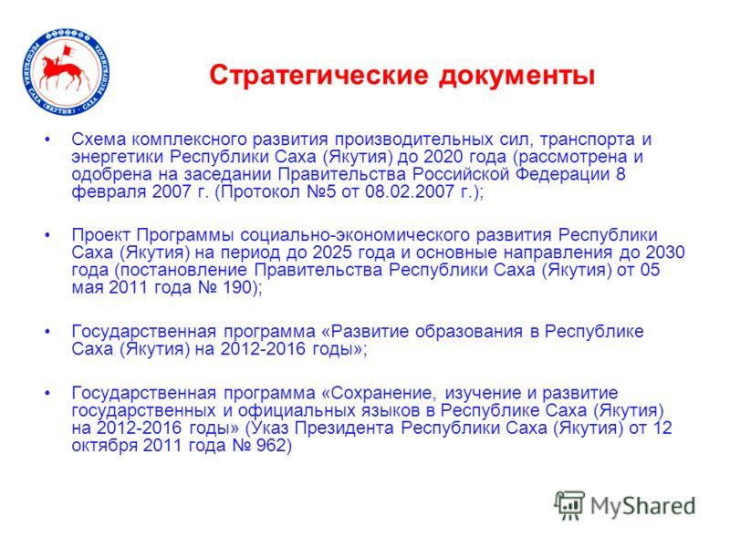 Стратегические документы Схема комплексного развития производительных сил, транспорта и энергетики Республики Саха (Якутия) до 2020 года (рассмотрена и одобрена на заседании Правительства Российской Федерации 8 февраля 2007 г. (Протокол 5 от 08.02.20